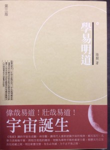 《學易明道》斷市一段時間,由於讀者錯爰,現將其中存在錯處檢出,再印行第三版.